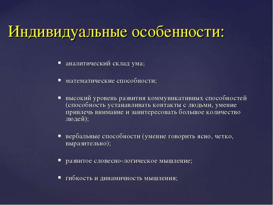 аналитический склад ума; математические способности; высокий уровень развития...