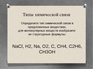 Типы химической связи Определите тип химической связи в предложенных вещества...
