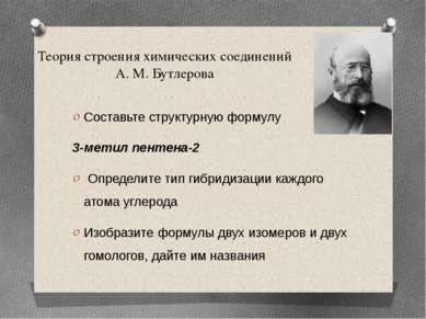 Теория строения химических соединений А. М. Бутлерова Составьте структурную ф...