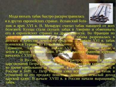 Мода нюхать табак быстро распространилась и в других европейских странах. Исп...