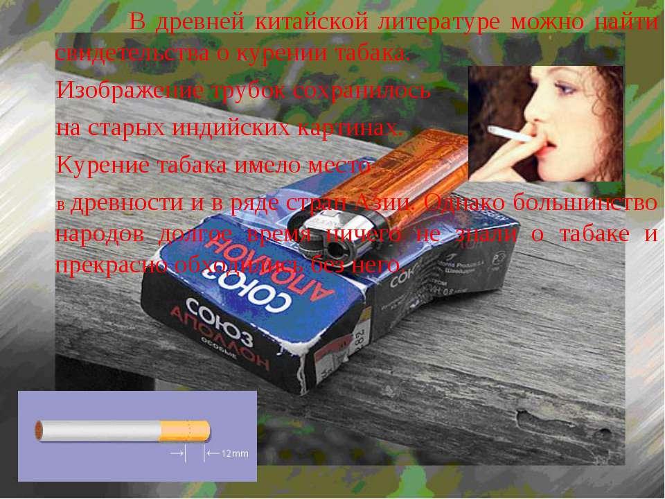 В древней китайской литературе можно найти свидетельства о курении табака. Из...