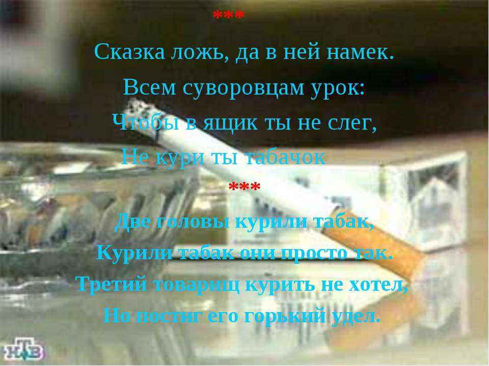 *** Сказка ложь, да в ней намек. Всем суворовцам урок: Чтобы в ящик ты не сле...