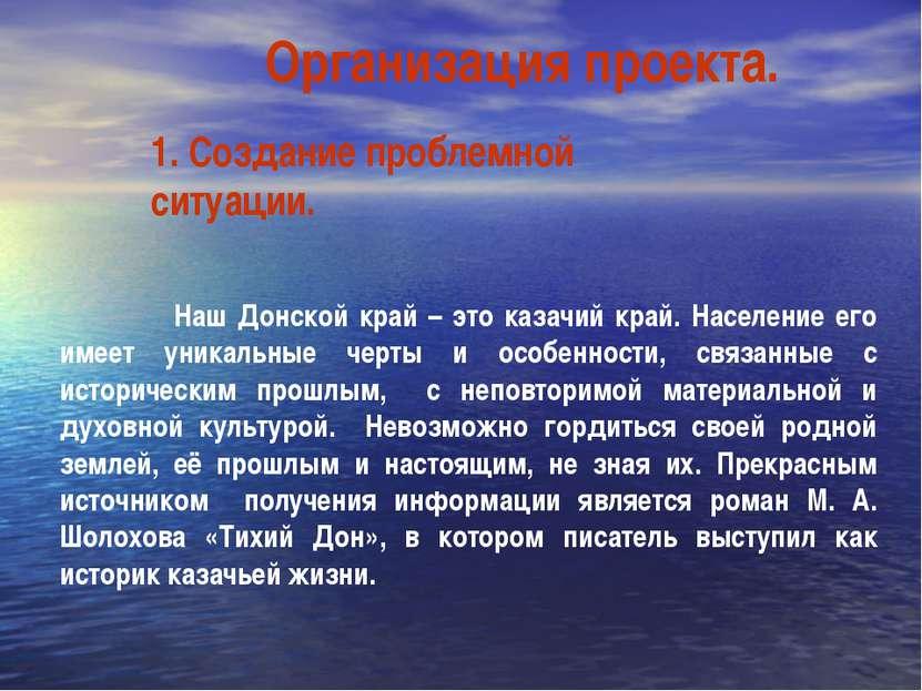 Организация проекта. 1. Создание проблемной ситуации. Наш Донской край – это ...