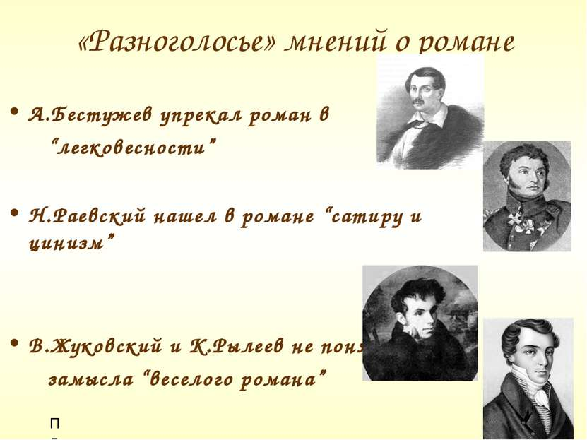 """«Разноголосье» мнений о романе А.Бестужев упрекал роман в """"легковесности"""" Н.Р..."""