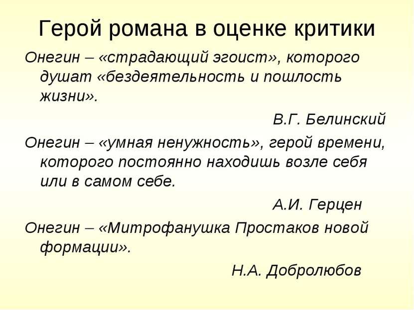 Вводный урок по роману евгений онегин 9 класс