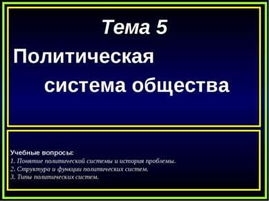 Тема 5 Политическая система общества Учебные вопросы: 1. Понятие политической...