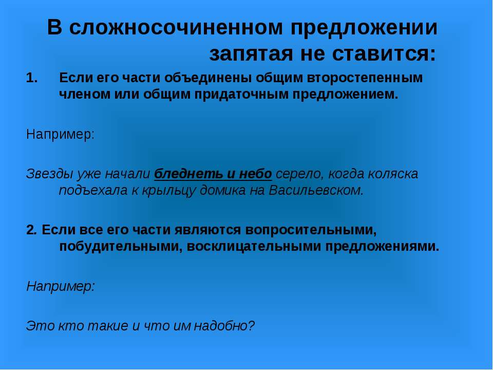В сложносочиненном предложении запятая не ставится: Если его части объединены...