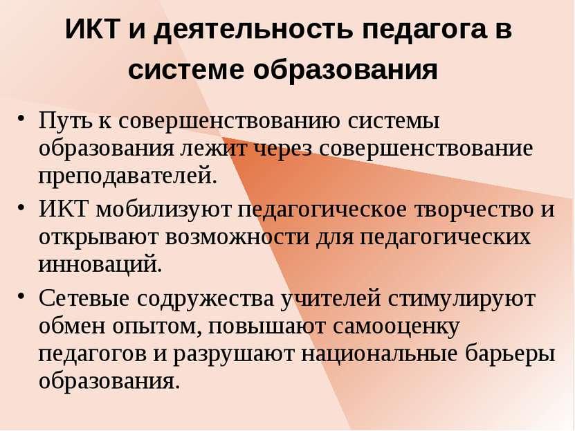 ИКТ и деятельность педагога в системе образования Путь к совершенствованию си...