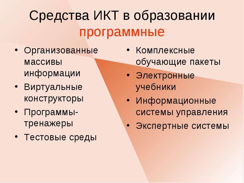Средства ИКТ в образовании программные Организованные массивы информации Вирт...