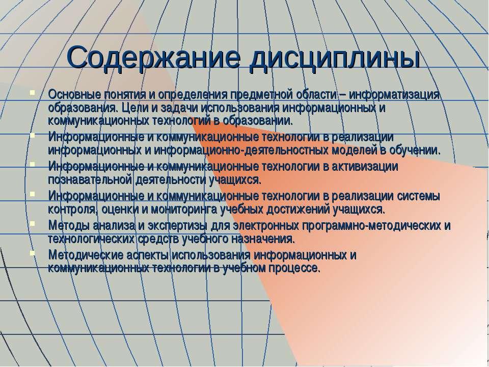 Содержание дисциплины Основные понятия и определения предметной области – инф...