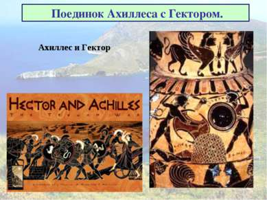 Поединок Ахиллеса с Гектором. Ахиллес и Гектор