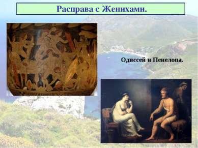 Расправа с Женихами. Одиссей и Пенелопа.