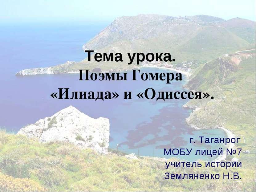 Тема урока. Поэмы Гомера «Илиада» и «Одиссея». г. Таганрог МОБУ лицей №7 учит...