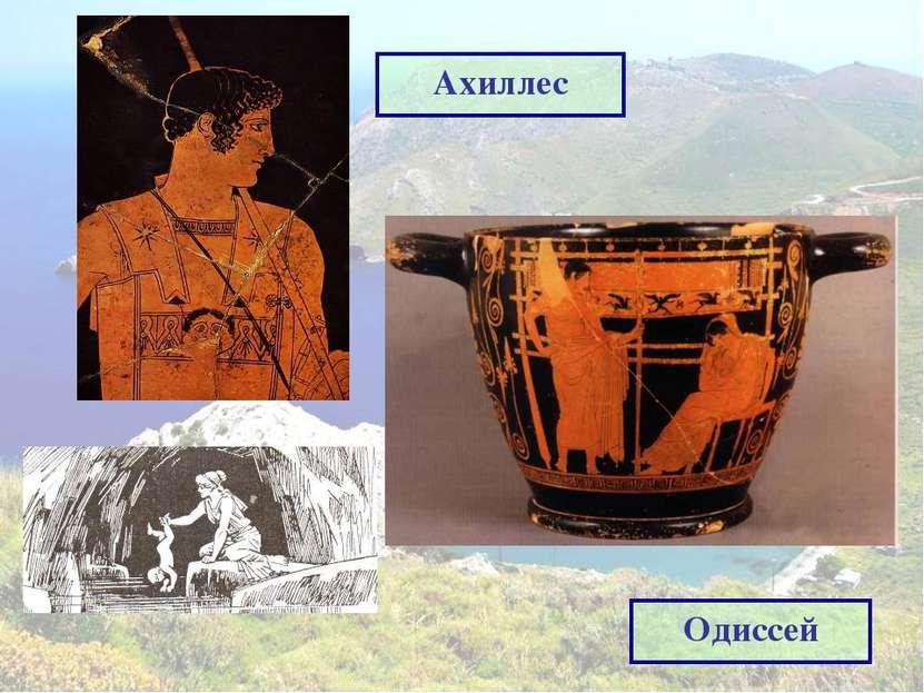 Ахиллес Одиссей