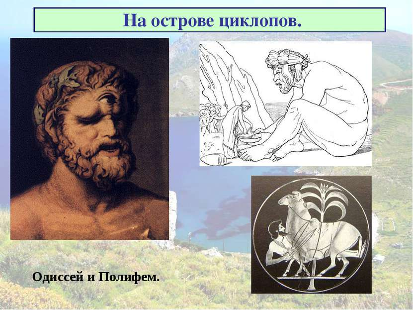 На острове циклопов. Одиссей и Полифем.