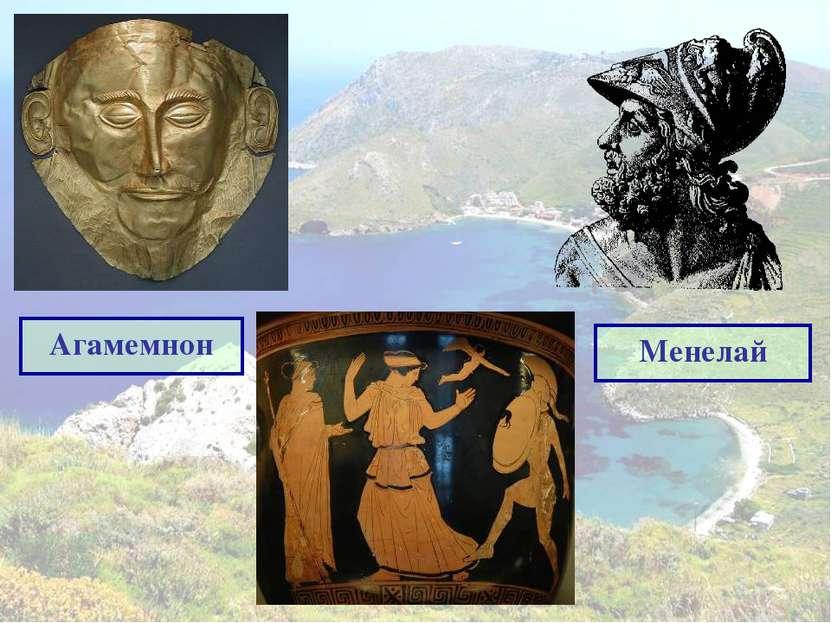 Агамемнон Менелай