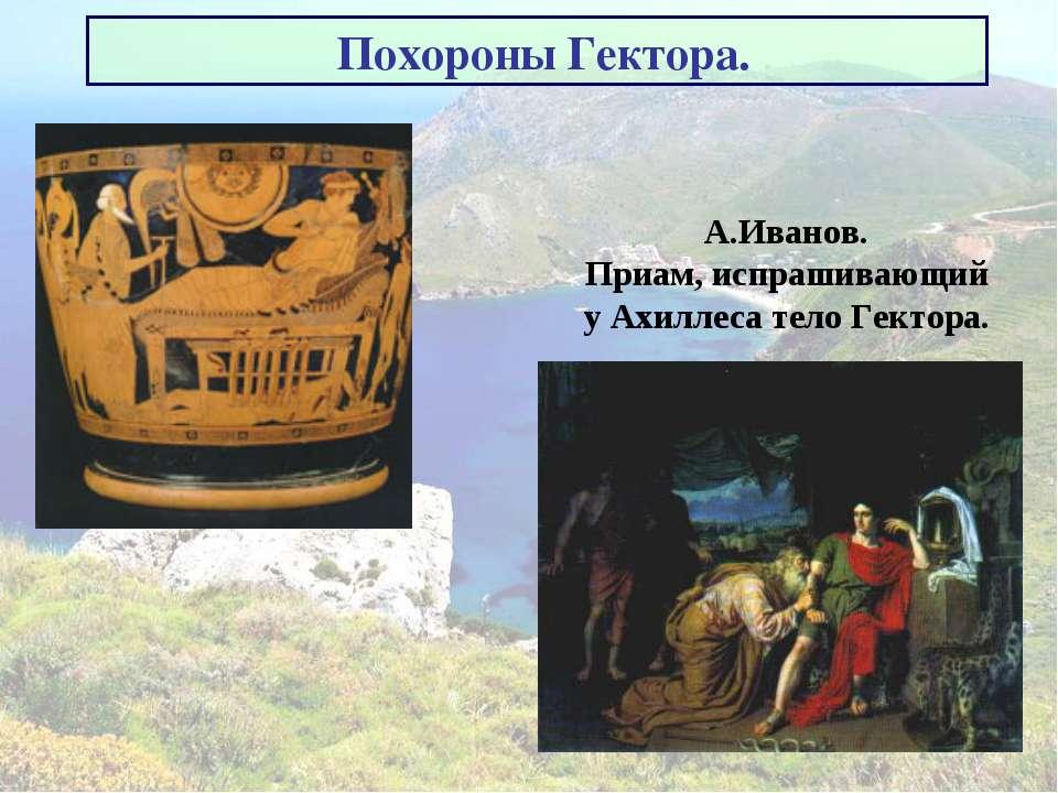 Похороны Гектора. А.Иванов. Приам, испрашивающий у Ахиллеса тело Гектора.