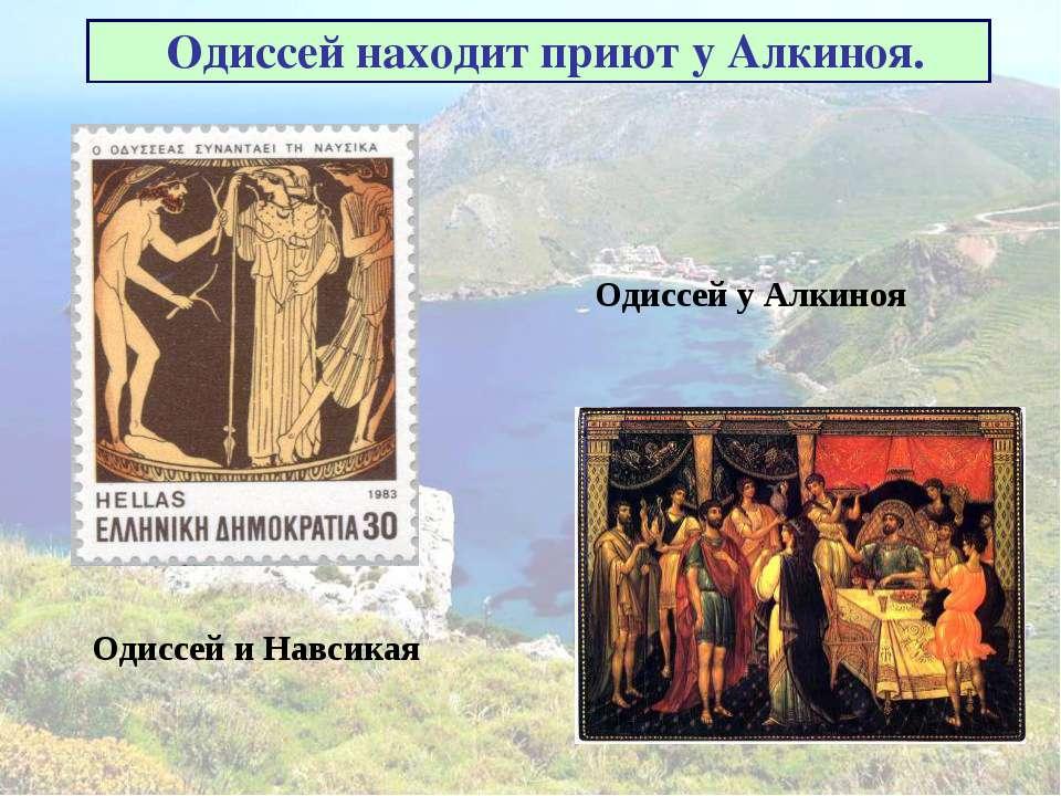 Одиссей находит приют у Алкиноя. Одиссей у Алкиноя Одиссей и Навсикая