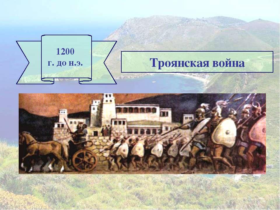 Троянская война 1200 г. до н.э.