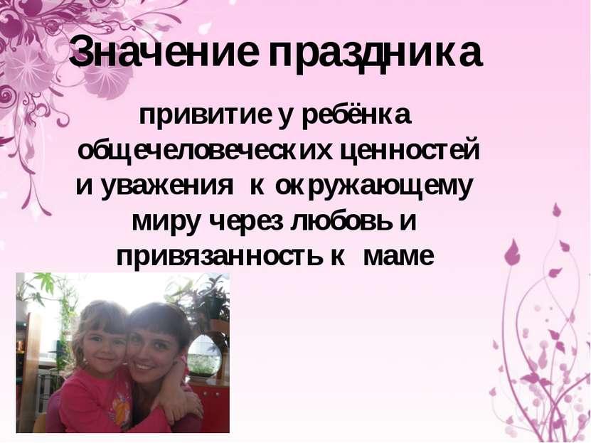 Значение праздника привитие у ребёнка общечеловеческих ценностей и уважения к...