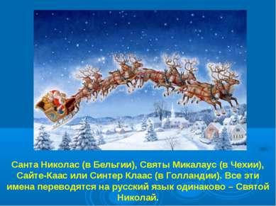 Санта Николас (в Бельгии), Святы Микалаус (в Чехии), Сайте-Каас или Синтер Кл...