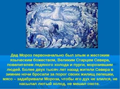 Дед Мороз первоначально был злым и жестоким языческим божеством, Великим Стар...