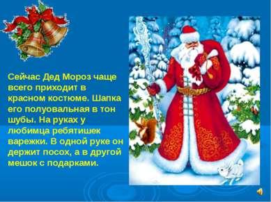 Сейчас Дед Мороз чаще всего приходит в красном костюме. Шапка его полуовальна...