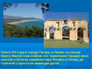 Около 270 года в городе Патаре, в Ликии, на южном берегу Малой Азии (сейчас э...