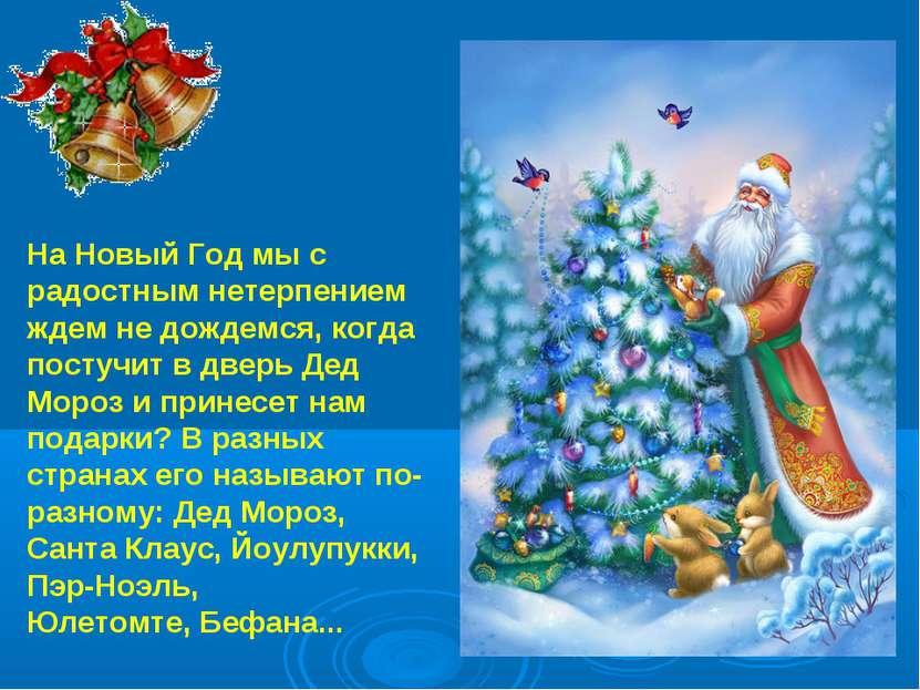 На Новый Год мы с радостным нетерпением ждем не дождемся, когда постучит в дв...