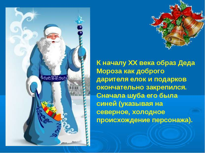 К началу ХХ века образ Деда Мороза как доброго дарителя елок и подарков оконч...