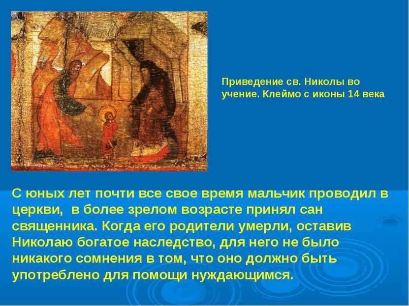 Приведение св. Николы во учение. Клеймо с иконы 14 века С юных лет почти все ...