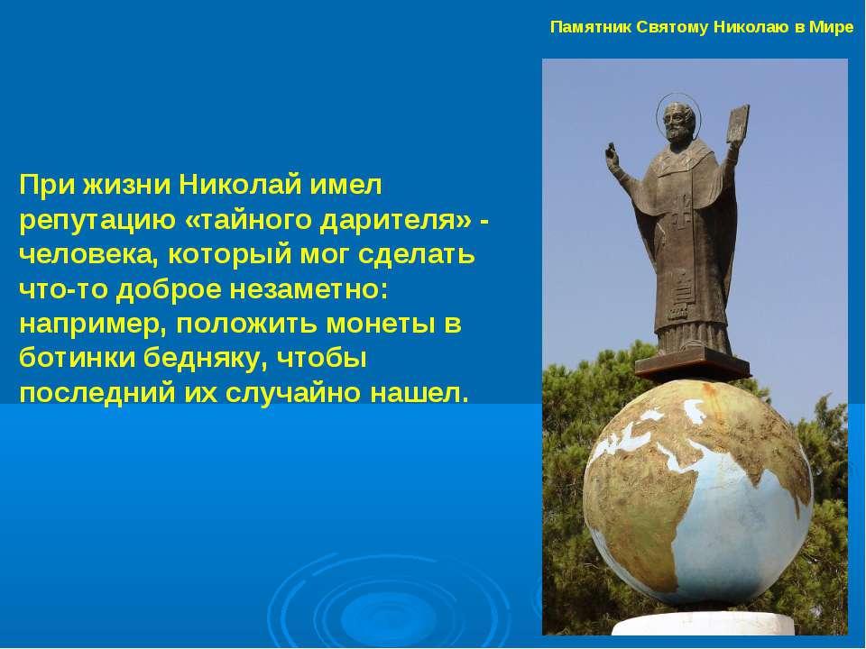 Памятник Святому Николаю в Мире При жизни Николай имел репутацию «тайного дар...