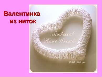 Валентинка из ниток
