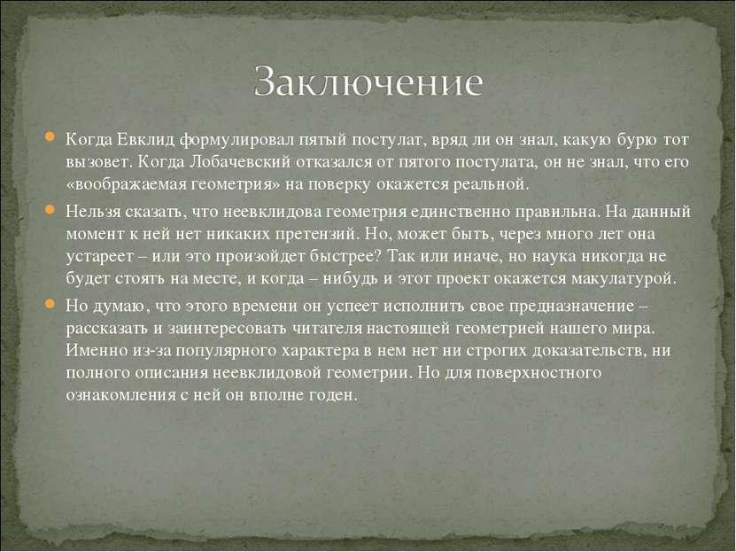 Когда Евклид формулировал пятый постулат, вряд ли он знал, какую бурю тот выз...