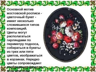 Основной мотив жостовской росписи - цветочный букет - имеет несколько сложивш...