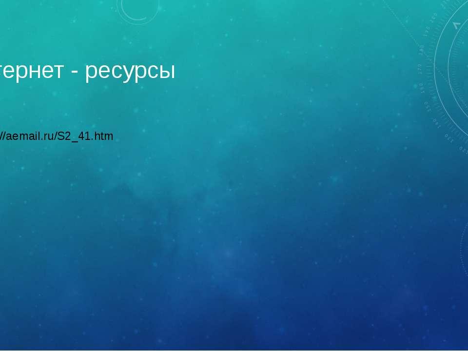Интернет - ресурсы http://aemail.ru/S2_41.htm