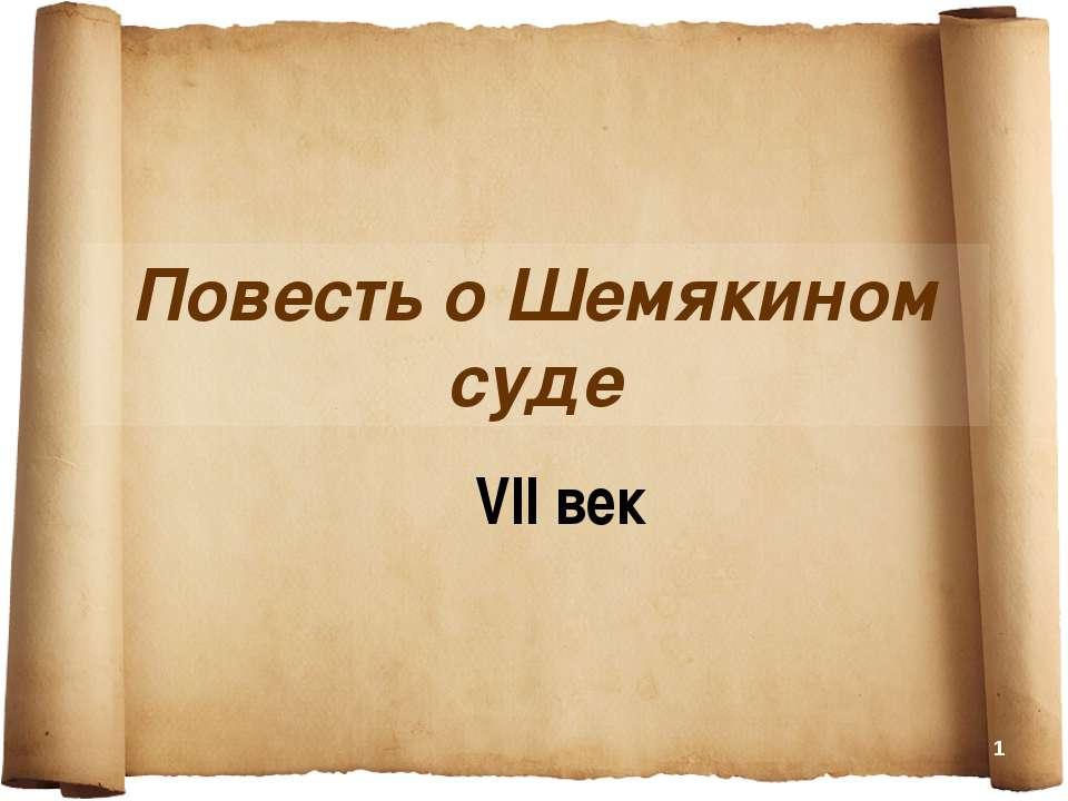 Повесть о Шемякином суде ΧVІІ век *