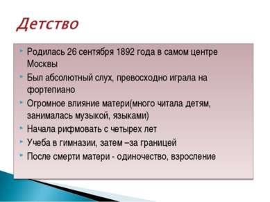 Родилась 26 сентября 1892 года в самом центре Москвы Был абсолютный слух, пре...