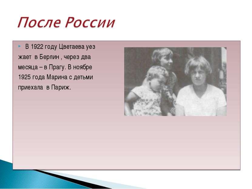 В 1922 году Цветаева уез жает в Берлин , через два месяца – в Прагу. В ноябре...
