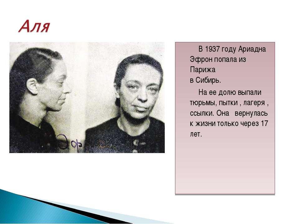 В 1937 году Ариадна Эфрон попала из Парижа в Сибирь. На ее долю выпали тюрьмы...