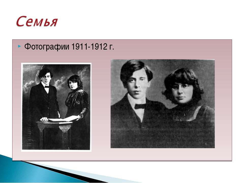 Фотографии 1911-1912 г.