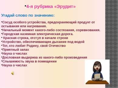 4-я рубрика «Эрудит» Угадай слово по значению: Сосуд особого устройства, пред...