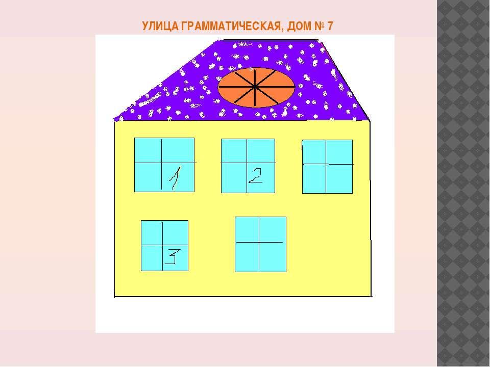 УЛИЦА ГРАММАТИЧЕСКАЯ, ДОМ № 7