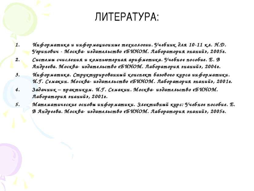 ЛИТЕРАТУРА: Информатика и информационные технологии. Учебник для 10-11 кл. Н....