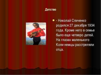 Детство - Николай Сличенко родился 27 декабря 1934 года. Кроме него в семье б...