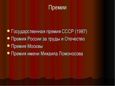 Премии Государственная премия СССР (1987) Премия России за труды и Отечество ...
