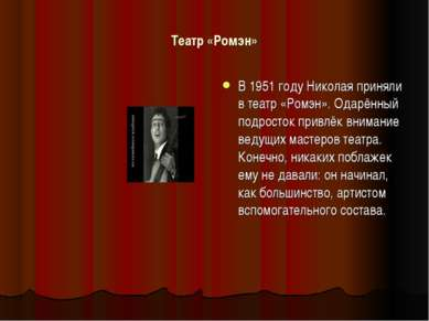 Театр «Ромэн» В 1951 году Николая приняли в театр «Ромэн». Одарённый подросто...