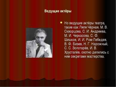 Ведущие актёры Но ведущие актёры театра, такие как Ляля Чёрная, М. В. Скворцо...