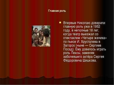 Главная роль Впервые Николаю доверили главную роль уже в 1952 году, в неполны...
