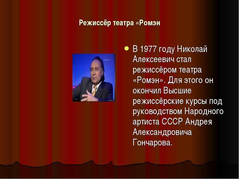 Режиссёр театра «Ромэн В 1977 году Николай Алексеевич стал режиссёром театра ...